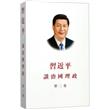 习近平谈治国理政·第二卷(繁体平装)