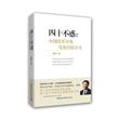 四十不惑:中国改革开放发展经验分享(精装)
