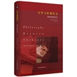 字里行间的哲学:被遗忘的隐微写作史