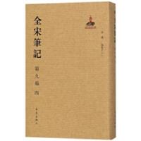 全宋笔记(第9编4)(精装)