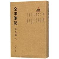 全宋笔记(第9编8)(精装)