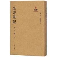 全宋笔记(第9编9)(精装)