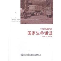 二战交通史话——国家生命通道