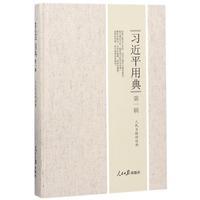习近平用典(第1辑)(精装)