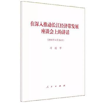 在深入推动长江经济带发展座谈会上的讲话