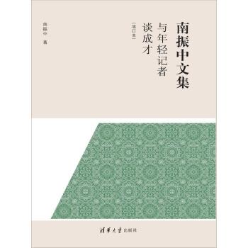 南振中文集:与年轻记者谈成才(增订本)