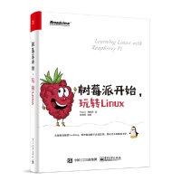 鏍戣帗娲惧紑濮嬶紝鐜╄浆Linux