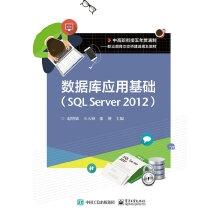 鏁版嵁搴撳簲鐢ㄥ熀纭�锛圫QL Server 2012锛�