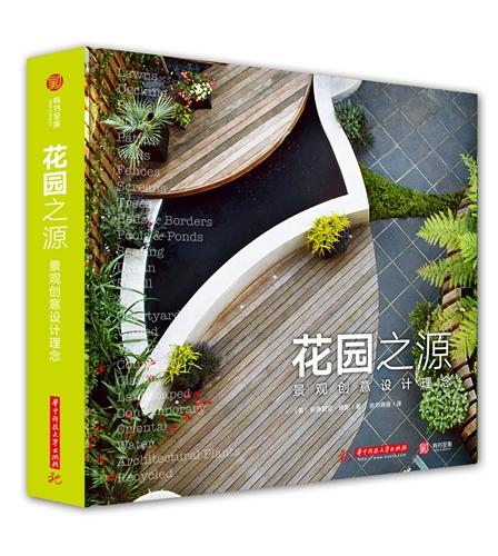 花园之源:景观创意设计理念(精装)