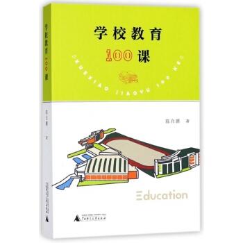学校教育100课