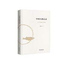 中国人的心灵:三千年理智与情感(精装)