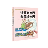 周锐幽默儿童文学分阶阅读精选:诸葛亮台风和周瑜台风