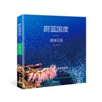 蔚蓝国度系列丛书•珊瑚花园(精装)