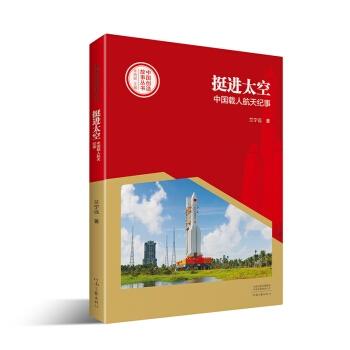 中国创造故事丛书·挺进太空:中国载人航天纪事