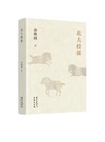 余秋雨论学:北大授课(精装)