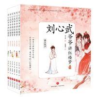 刘心武爷爷讲红楼梦(全套6册)