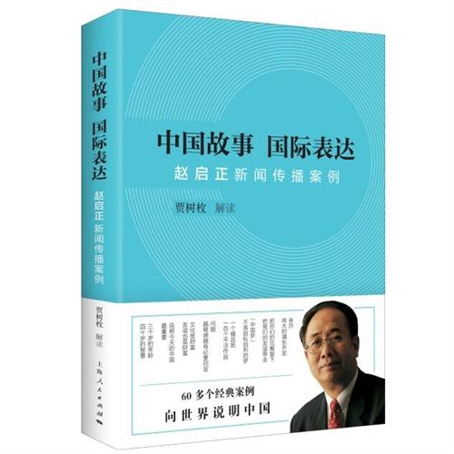 中国故事 国际表达:赵启正新闻传播案例