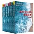 中国改革开放40年丛书(全7册)