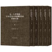 九一八事变前日本在奉天的侵略活动档案汇编(共5册)(精装)