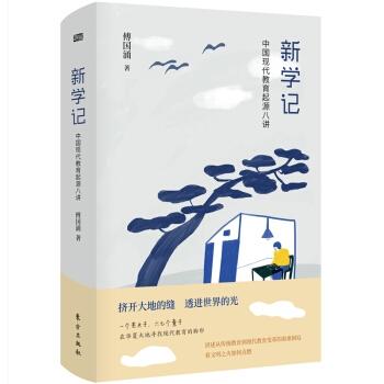 新学记:中国现代教育起源八讲(箱装)