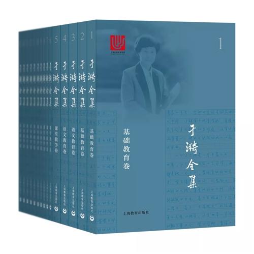 于漪全集(全8卷21册)