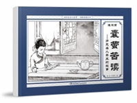 囊萤苦读——历史名人车胤的故事