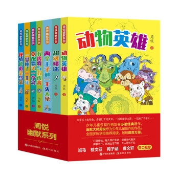 周锐幽默童话系列(套装7册)