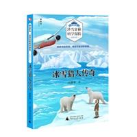 位梦华•冰雪北极科学探险典藏书系:冰雪猎人传奇