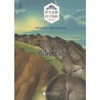 位梦华•冰雪北极科学探险典藏书系:旅鼠之谜
