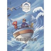 位梦华•冰雪北极科学探险典藏书系:库珀岛的秘密