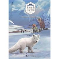 位梦华•冰雪北极科学探险典藏书系:智斗北极狐