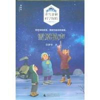 位梦华•冰雪北极科学探险典藏书系:雪原枪声