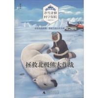 位梦华•冰雪北极科学探险典藏书系:拯救北极熊大作战
