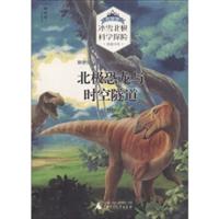 位梦华•冰雪北极科学探险典藏书系:北极恐龙与时空隧道