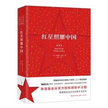 红星照耀中国(新译本 斯诺基金会官方授权简体中文版)