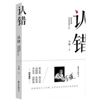 认错:歌者李骥和他的独特人生