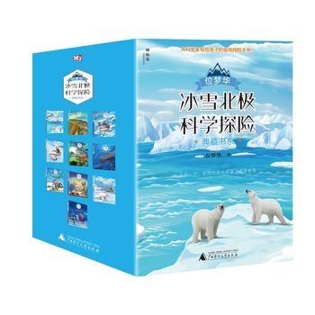 """位梦华""""冰雪北极科学探险""""典藏书系(全10册)"""
