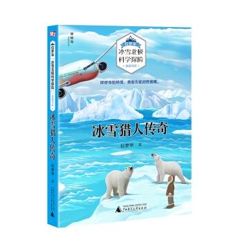 位梦华·冰雪北极科学探险典藏书系:冰雪猎人传奇