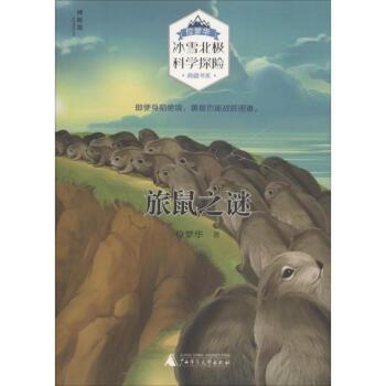 位梦华·冰雪北极科学探险典藏书系:旅鼠之谜