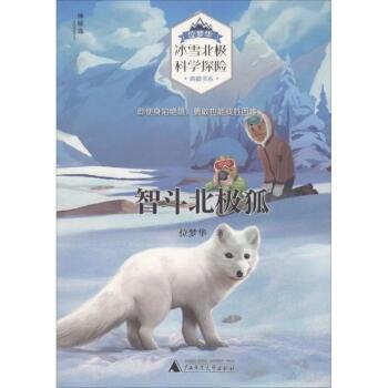 位梦华·冰雪北极科学探险典藏书系:智斗北极狐