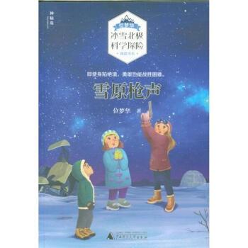 位梦华·冰雪北极科学探险典藏书系:雪原枪声