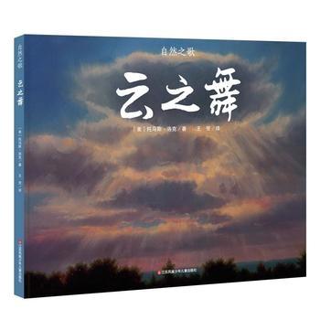 自然之歌系列:云之舞