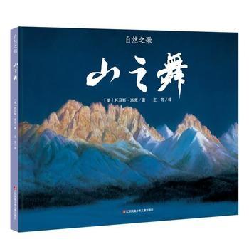 自然之歌系列:山之舞