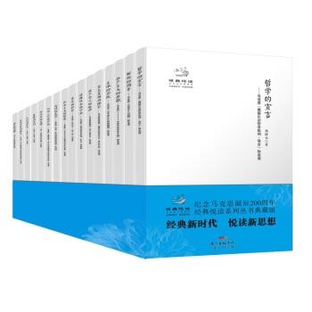 经典悦读系列丛书(2018年典藏版 套装共16本)