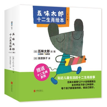 五味太郎十二生肖绘本(全12册)