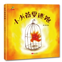 恐龙小Q童书:小火苗要逃跑(精装版)