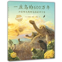 心喜阅科普馆:一座岛的600万年(精装)
