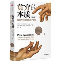 贫穷的本质:我们为什么摆脱不了贫穷(精装)(修订版)