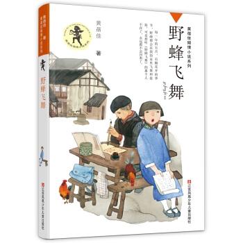 黄蓓佳倾情小说系列:野蜂飞舞