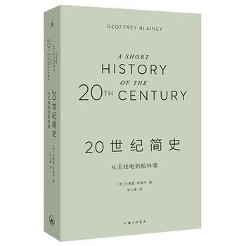 20涓栫邯绠�鍙诧細浠庢棤绾跨數鍒版煆鏋楀